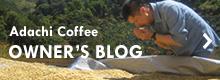 ブログ:珈琲屋ほど素敵な商売はない!